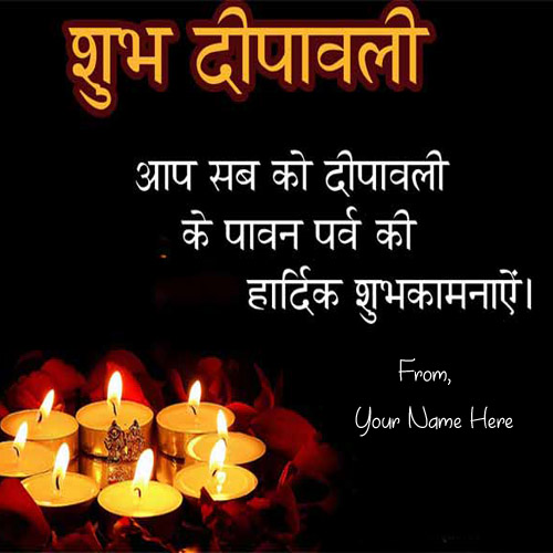 Hindi Quote Greeting Card Diwali Wishes Name Pictures