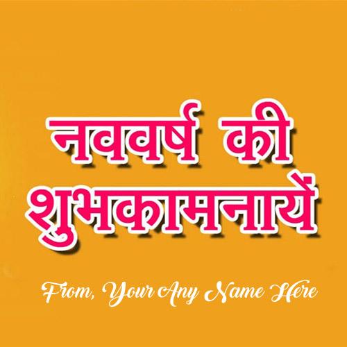 Indian New Year Hindi Greeting Card Name Wishes Image