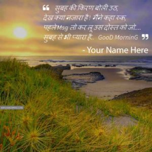 Morning Hindi Quotes Wishes Name Write Pictures Editor Send Online