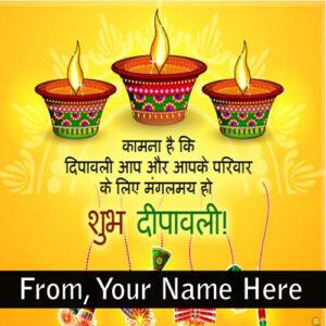 Write Name Diwali Hindi Greeting Card Wishes Pictures Status Free