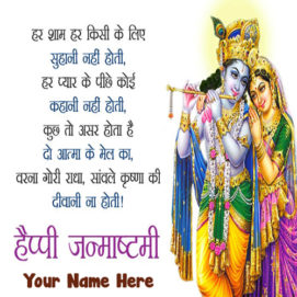 Birthday God Krishna Quotes With Name DP