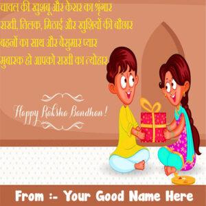 Online Name Card Raksha Bandhan Wishes