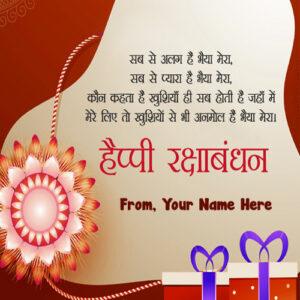 Print My Name Happy Raksha Bandhan Image