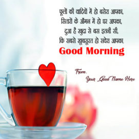 Hindi Quotes Good Morning Card With Name